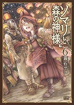 [暮石ヤコ] ソマリと森の神様 第01-06巻