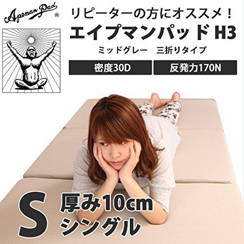 エイプマンパッド H3 高反発マットレス 三つ折り 厚み10cm シングル ミッドグレー