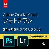 【販売終了】Adobe Creative Cloud(アドビ クリエイティブ クラウド)  フォトプラン(Photoshop+Lightroom)|学生・教職員個人版 |24か月版|オンラインコード版(Amazon.co.jp限定)