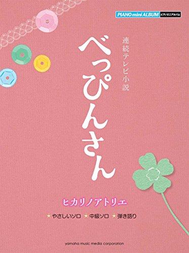 ピアノミニアルバム NHK連続テレビ小説「べっぴんさん」 ヒ...