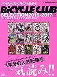 BiCYCLE CLUB SELECTION (バイシクルクラブセレクション) 2016-2017 2017年 04月号 [雑誌]