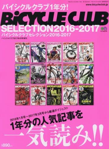 BiCYCLE CLUB SELECTION (バイシクルクラブセレクション...