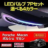 ポルシェ マカン パーツ カスタム Macan アクセサリー 用品 95B LEDバルブ ルームライト ブルー MCA1007149