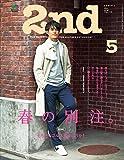 2nd(セカンド) 2016年5月号 Vol.110[雑誌]