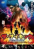 ザ・サイキック 覚醒の賢者 [DVD]