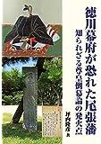 徳川幕府が恐れた尾張藩─知られざる尊皇倒幕論の発火点