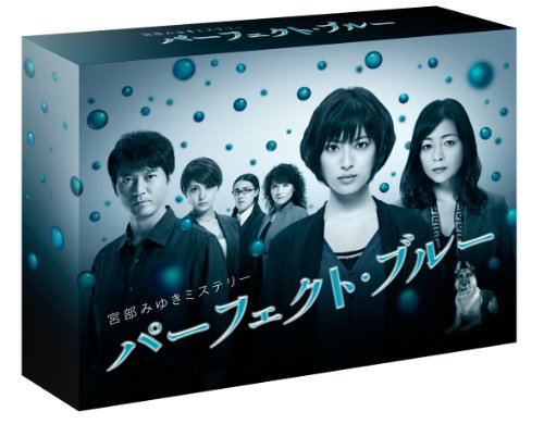 宮部みゆきミステリー パーフェクト・ブルー DVD-BOX...