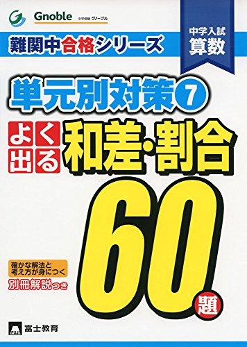 よく出る和差・割合60題 (難関中合格シリーズ 単元別対策 7)