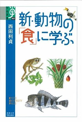 新・動物の「食」に学ぶ (学術選書 37)