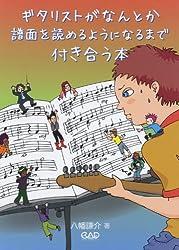 ギタリストがなんとか譜面を読めるようになるまで付き合う本