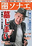 終活読本 ソナエ vol.26 2019年秋号 (NIKKO MOOK) 画像