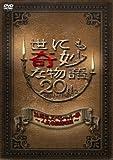 世にも奇妙な物語 20周年スペシャル・春~人気番組競演編~[DVD]