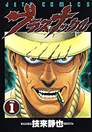 ブラス・ナックル 1 (ジェッツコミックス)