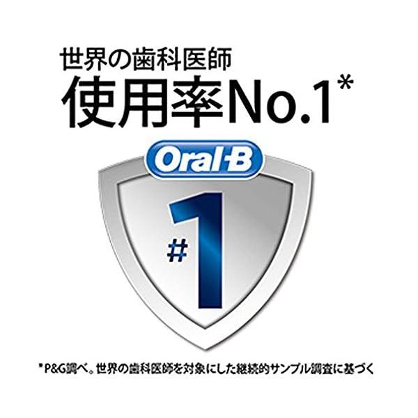 ブラウン オーラルB 電動歯ブラシ PRO20...の紹介画像6