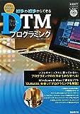 初歩の初歩からできる DTMプログラミング リアルなサウンドを表現する 音楽制作にも使えるCD付き!!