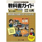 中学教科書ガイド 東京書籍版 新しい社会 公民
