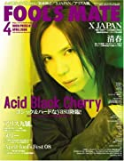 FOOL'S MATE (フールズメイト) 2008年 04月号(No.318) [雑誌]()