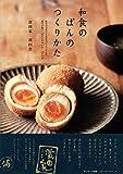 和食のぱんのつくりかた 画像