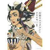 幻想ギネコクラシー 1