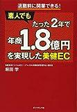 退職前に開業できる!  素人でもたった2年で年商1.8億円を実現した美健EC