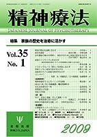 精神療法 第35巻 第1号 (35) 特集 家族の歴史を治療に活かす