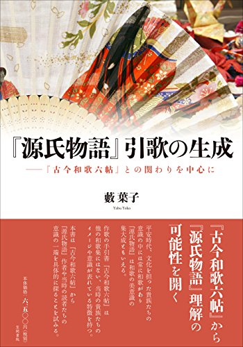 『源氏物語』引歌の生成: 『古今和歌六帖』との関わりを中心にの詳細を見る