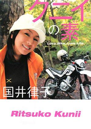 クニイの素—Love Bike,Love Life.