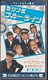 ポリス シン・ブルー・ライン~ローワン・アトキンソンのポリス・ストーリー 第1章 VOL.1 [VHS]
