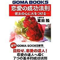 恋愛の成功法則―彼女の心に火をつける (GOMA BOOKS新書)