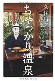 ちゃっかり温泉 / 久住昌之 のシリーズ情報を見る