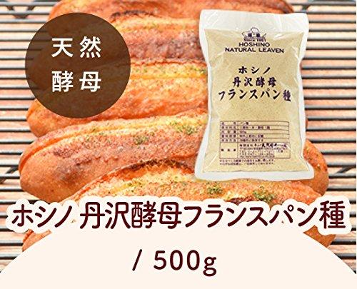 【冷蔵便】ホシノ 丹沢酵母フランスパン種 / 500g TOMIZ/cuoca(富澤商店)