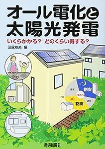 オール電化と太陽光発電