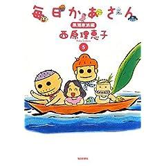 西原 理恵子 著『毎日かあさん 5 黒潮家族編』のAmazonの商品頁を開く