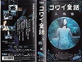 コワイ童話「人魚姫」 [VHS]