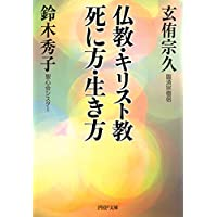 仏教・キリスト教 死に方・生き方 (PHP文庫)