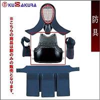 [九櫻(クサクラ)] 高校?一般向 剣道具 胴 4mmミシン刺 紺堅打紐付 K404D