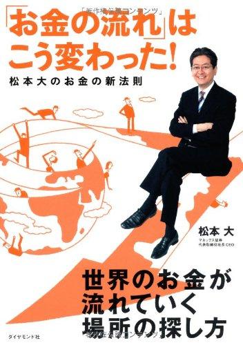 「お金の流れ」はこう変わった!  松本大のお金の新法則の詳細を見る