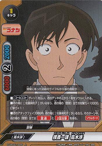 【パラレル】バディファイト S-UB-C01/0040 捜査一課 高木渉 (上) アルティメットブースタークロス 第1弾 名探偵コナン