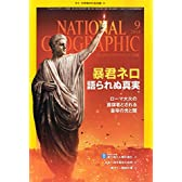 NATIONAL GEOGRAPHIC (ナショナル ジオグラフィック) 日本版 2014年 09月号 [雑誌]