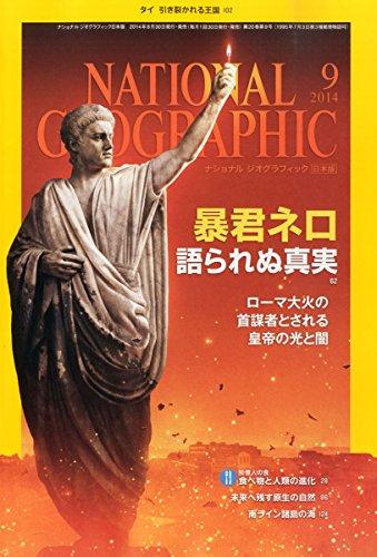 NATIONAL GEOGRAPHIC (ナショナル ジオグラフィック) 日本版 2014年 09月号 [雑誌]の詳細を見る