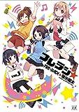 フレラジ☆ 1巻 (まんがタイムKRコミックス)