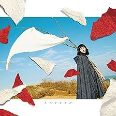 植田真梨恵「カレンダーの13月」のジャケット画像