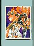 八犬伝 (5) (ニュータイプ100%コミックス)