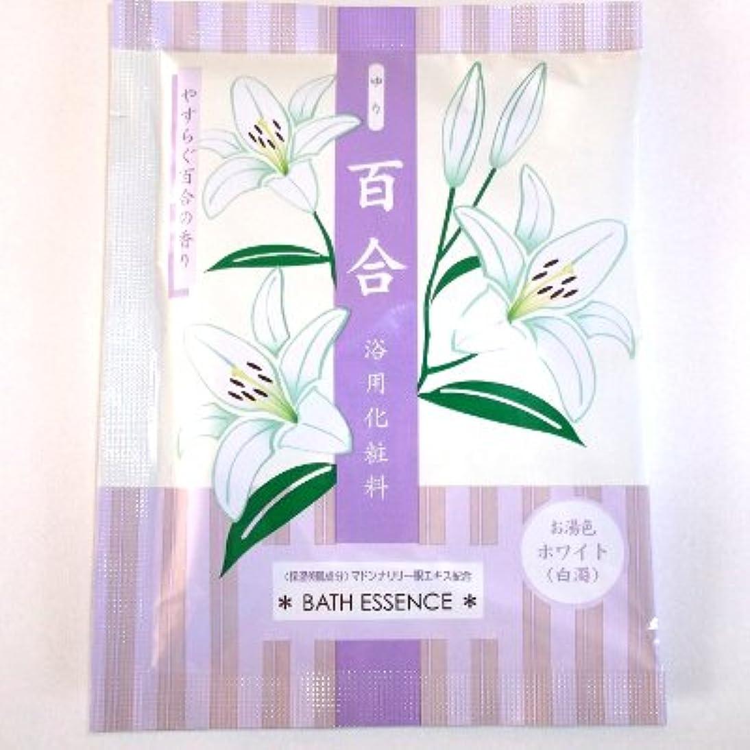しなやかな遺伝子効果的に花の入浴料 やすらぐ百合の香り
