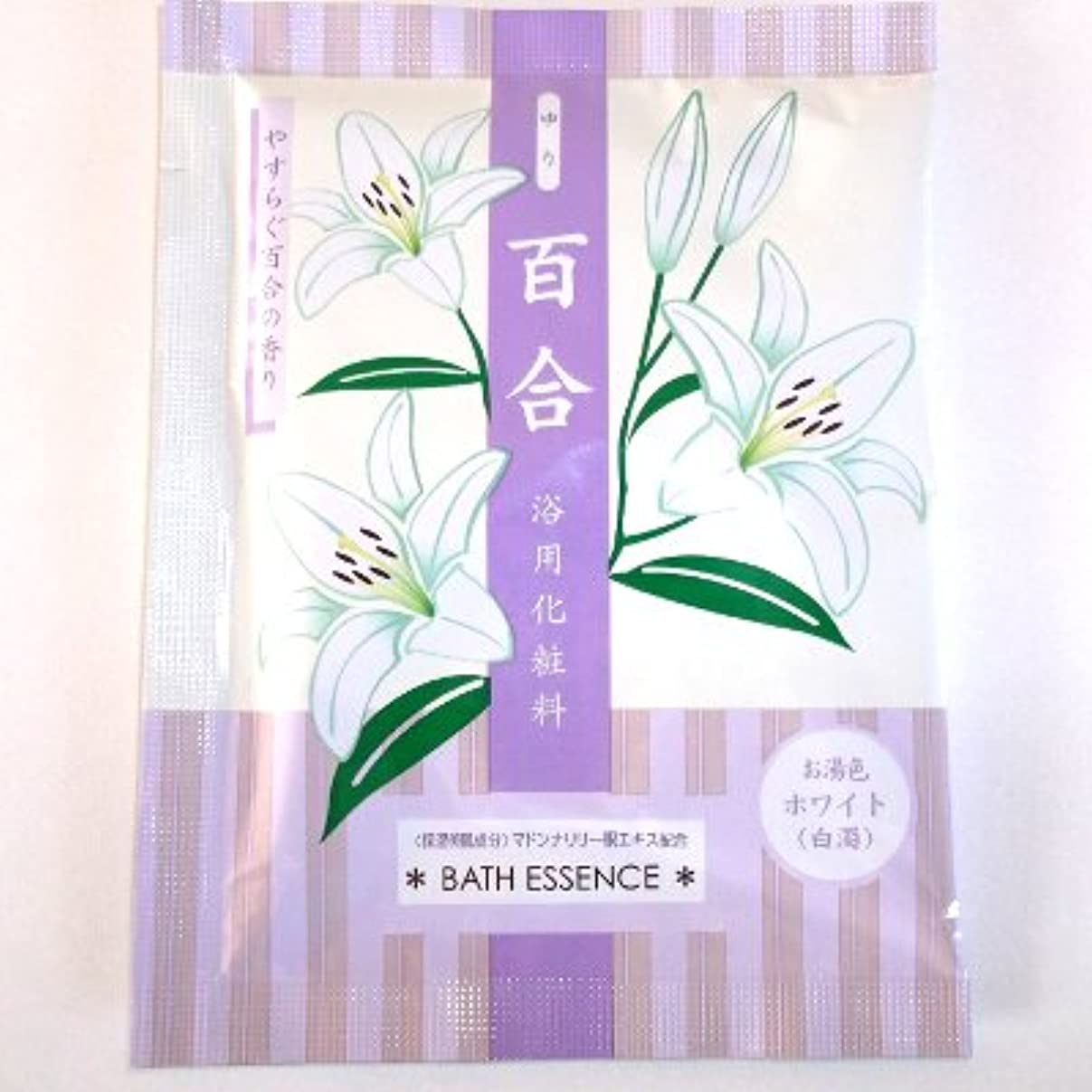 銀値する代わって花の入浴料 やすらぐ百合の香り