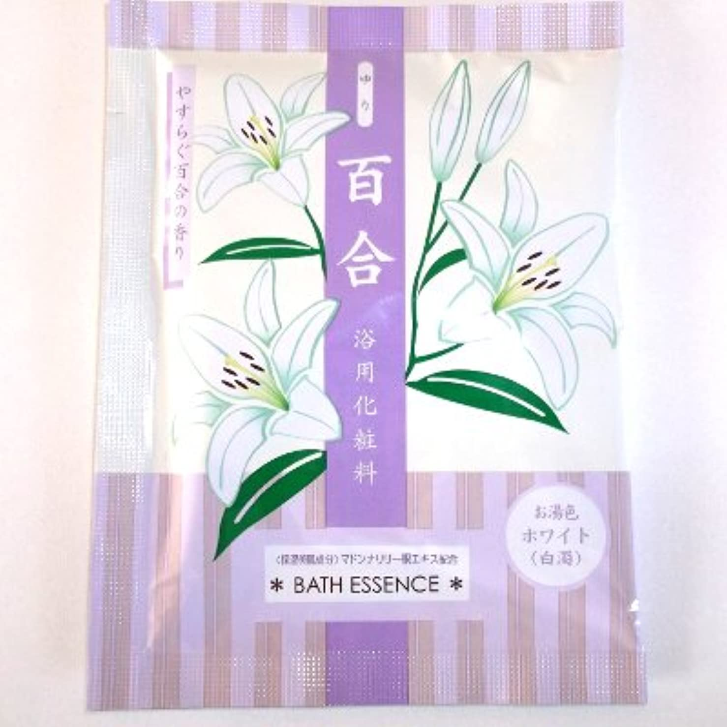 花の入浴料 やすらぐ百合の香り