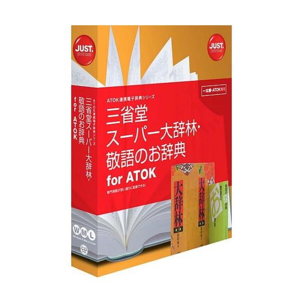 三省堂 スーパー大辞林・敬語のお辞典 for ATOKの商品画像