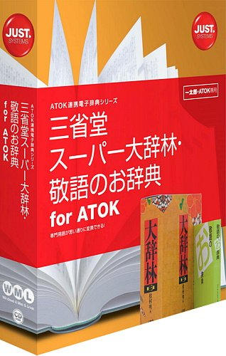 三省堂 スーパー大辞林・敬語のお辞典 for ATOK