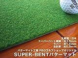 パターマット工房PROゴルフショップ スーパーベント パターマット(SUPERBENT)45cm×3m 距離感マスターカップ付き 画像