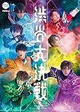 1st ONE MAN LIVE 渋谷大決戦 いろんなヒーローがおってもええやん! オレはキミのヒーローになりたい! [DVD]
